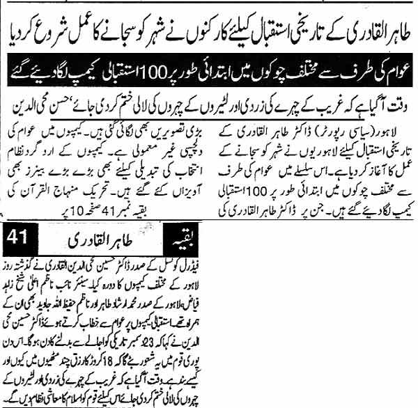 تحریک منہاج القرآن Minhaj-ul-Quran  Print Media Coverage پرنٹ میڈیا کوریج Daily Din Page 4