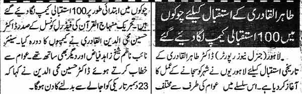 تحریک منہاج القرآن Minhaj-ul-Quran  Print Media Coverage پرنٹ میڈیا کوریج Daily Express Page 2