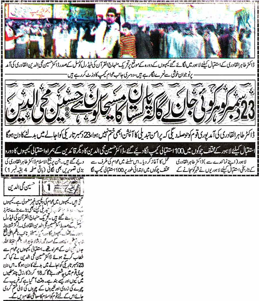 تحریک منہاج القرآن Minhaj-ul-Quran  Print Media Coverage پرنٹ میڈیا کوریج Daily Jinnah Back Page