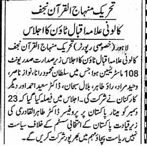Minhaj-ul-Quran  Print Media CoverageDaily Jang Page 9