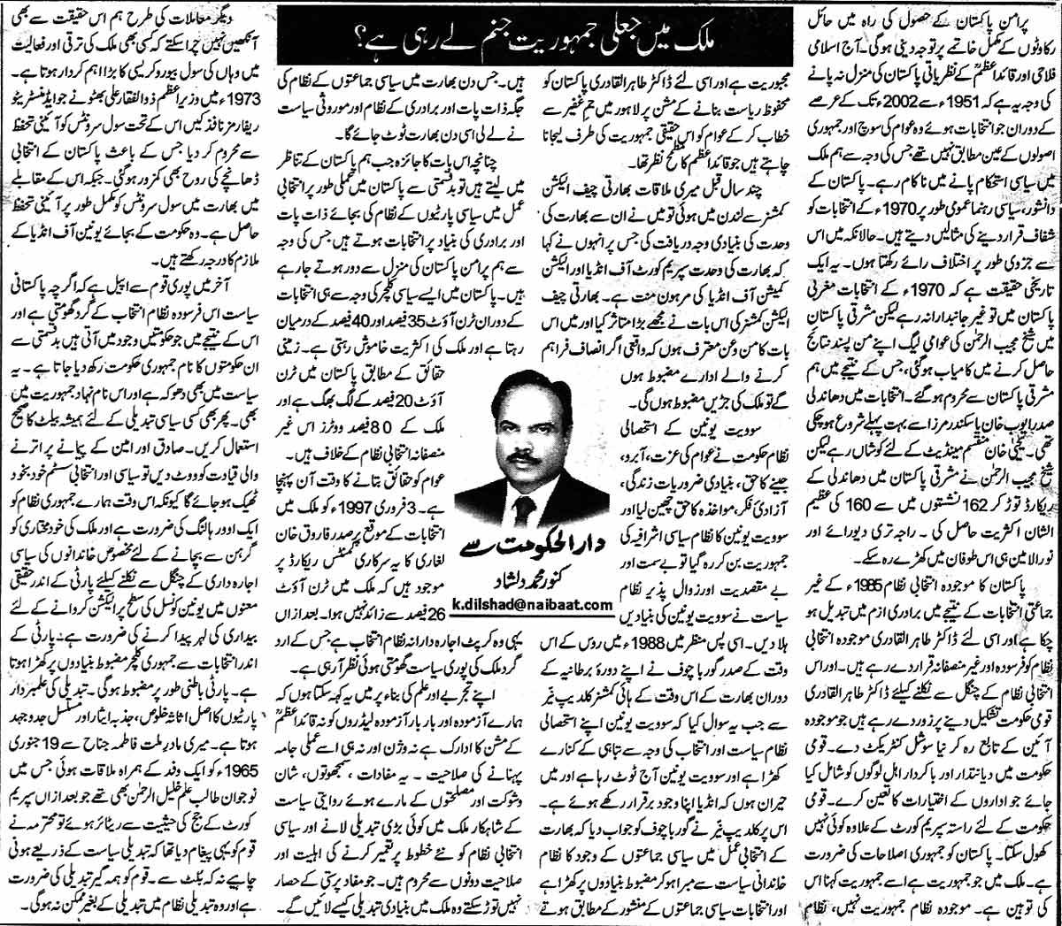 Minhaj-ul-Quran  Print Media CoverageDaily Nai Batt
