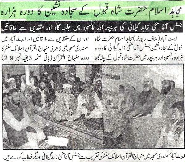 Minhaj-ul-Quran  Print Media CoverageAbbottabad News