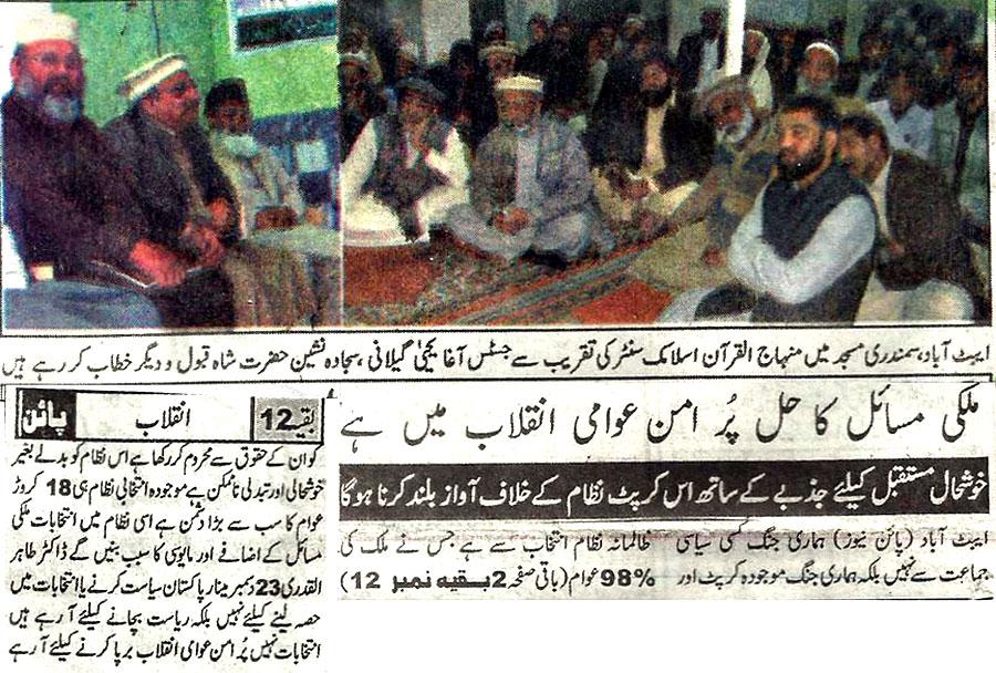 Minhaj-ul-Quran  Print Media CoverageDaily Pine