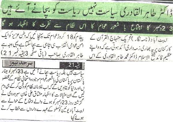 Minhaj-ul-Quran  Print Media CoverageDaily Nida e Hazara