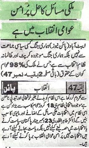 Minhaj-ul-Quran  Print Media CoverageDaily Sarhad