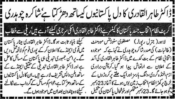 Minhaj-ul-Quran  Print Media CoverageDaily Mashriq Page 2