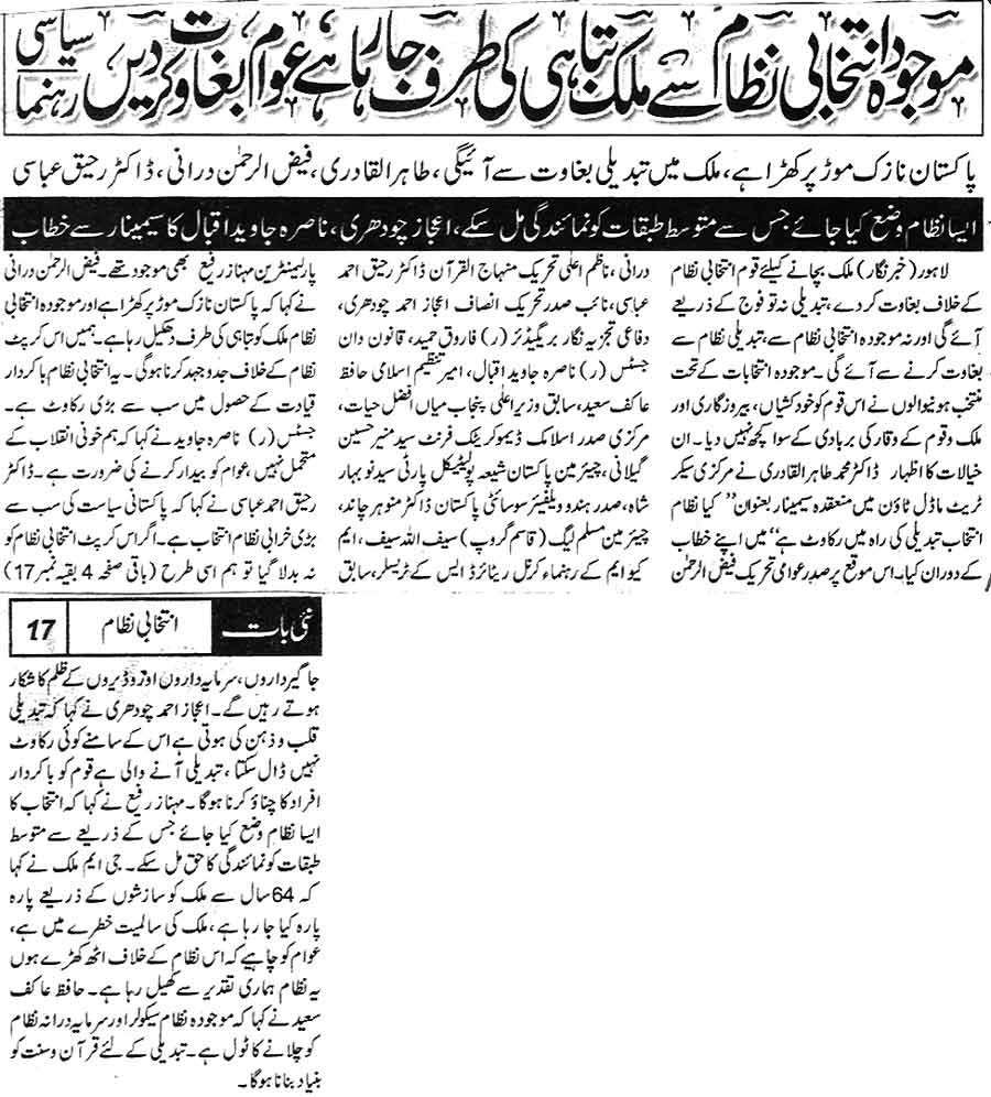 Print Media Coverage Daily Nai Batt Page 3