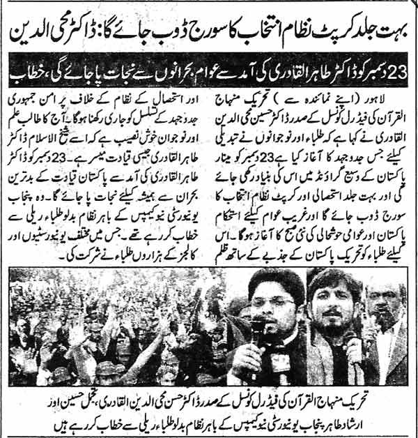 Minhaj-ul-Quran  Print Media CoverageDaily jinnah Pahe 3