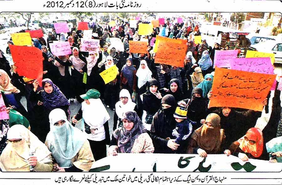 Minhaj-ul-Quran  Print Media CoverageDaily Nai Batt Back Page