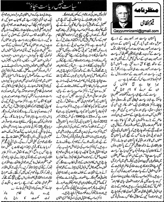 Print Media Coverage Daily Nawa-i-Waqt