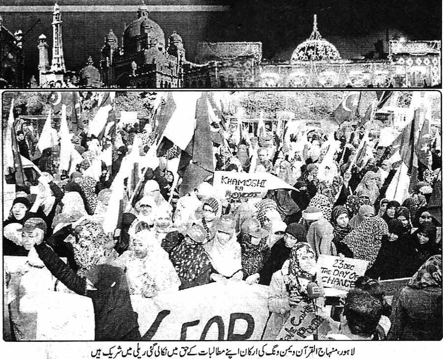 Minhaj-ul-Quran  Print Media CoverageDaily Takmeel Pakistan Page 2