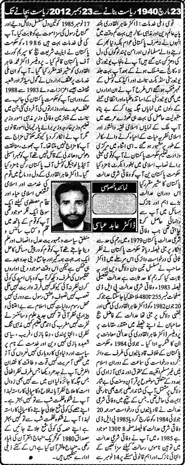 Minhaj-ul-Quran  Print Media CoverageDaily Sada-e-Chanar Page