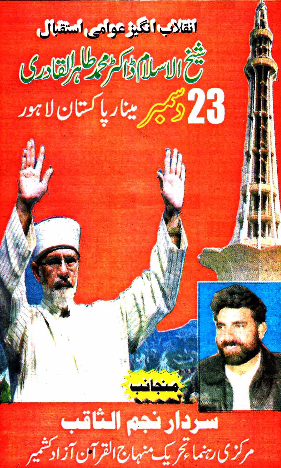 Minhaj-ul-Quran  Print Media CoverageDaily Sada-e-Chanar Back page