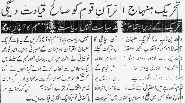 Print Media Coverage Daily Awam