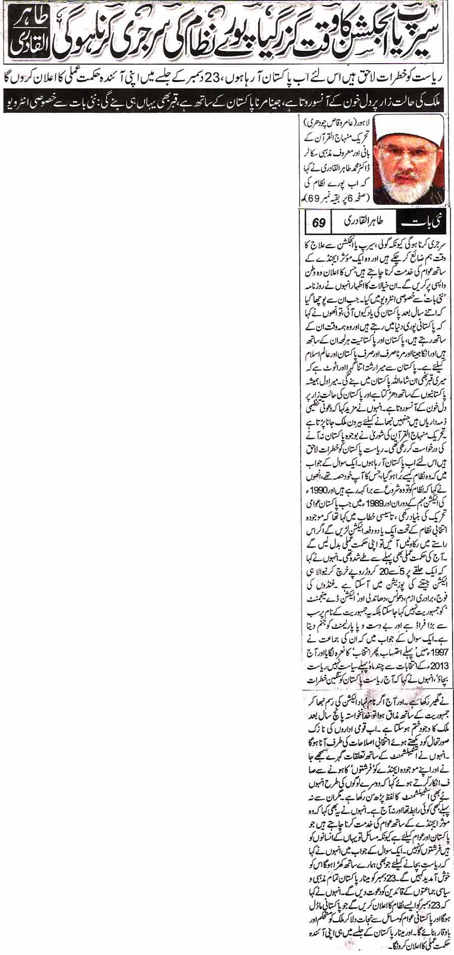 Minhaj-ul-Quran  Print Media CoverageDaily Nai Batt Page 1