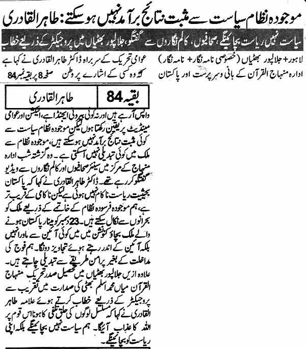 Mustafavi Student Movement Print Media Coverage Daily Nawa-i-Waqt Back Page