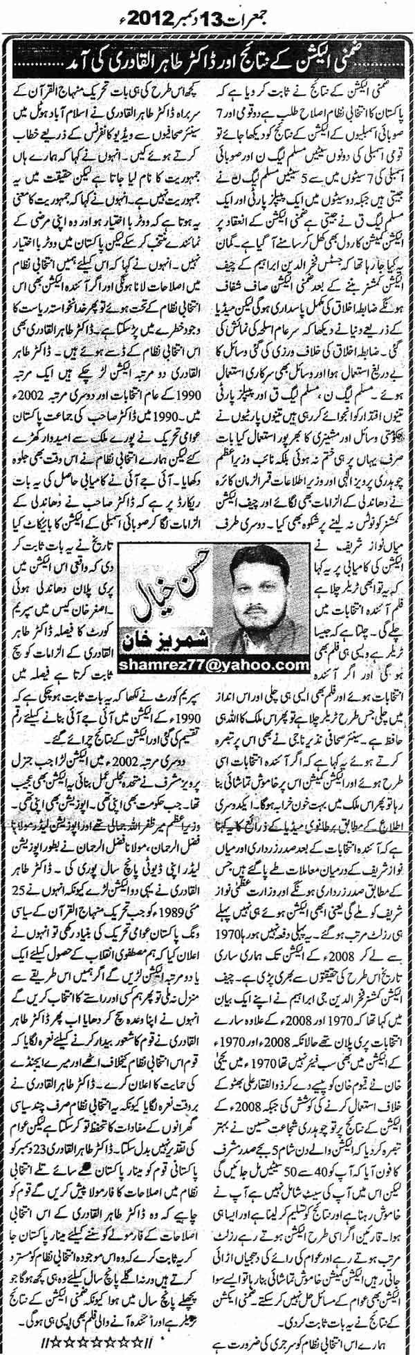 Minhaj-ul-Quran  Print Media CoverageDaily Sadaechanar