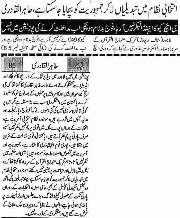 Mustafavi Student Movement Print Media Coverage Daily Mashriq Page 13