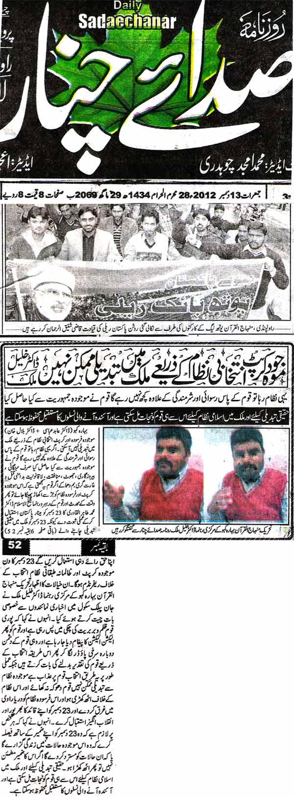 Mustafavi Student Movement Print Media Coverage Daily Sada-e-Chanar Back page