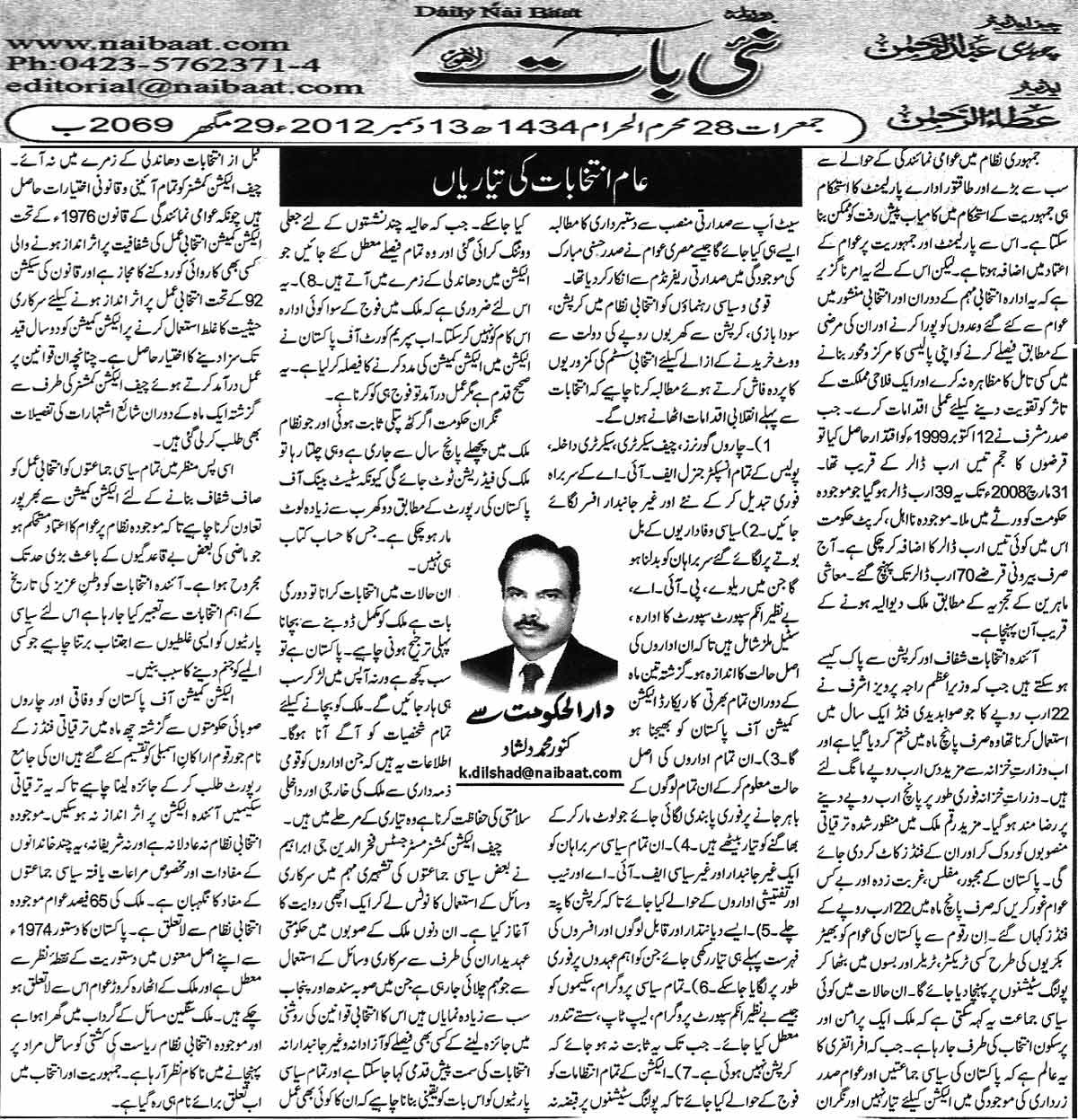 Mustafavi Student Movement Print Media Coverage Daily Nai Batt