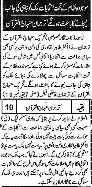 Minhaj-ul-Quran  Print Media CoverageDaily Takmeel Pakistan Back Page