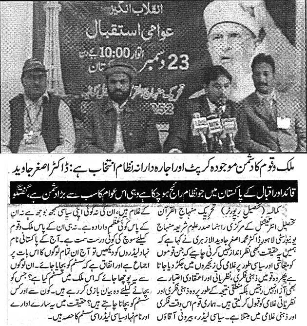 Minhaj-ul-Quran  Print Media CoverageDaily Abtak