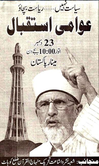 Minhaj-ul-Quran  Print Media CoverageDaily Bebak Kohat