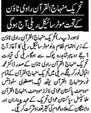 Minhaj-ul-Quran  Print Media CoverageDaily jinnah Pahe 6