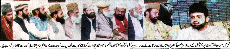 Minhaj-ul-Quran  Print Media CoverageDaily Din Page 7