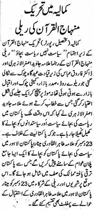Mustafavi Student Movement Print Media Coverage Daily Waqt Page 2