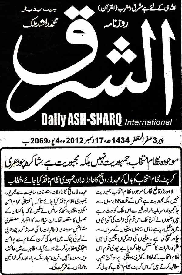 Mustafavi Student Movement Print Media Coverage Daily Ash-sharq Page 3