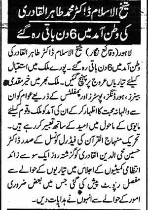 Mustafavi Student Movement Print Media Coverage Daily Ash-sharq Page 5