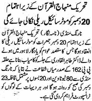 Mustafavi Student Movement Print Media Coverage Daily Nawa-i-Waqt Page 9