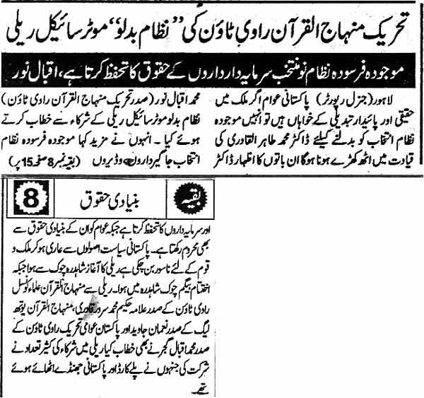 Minhaj-ul-Quran  Print Media CoverageDaily Pakistan Page 15