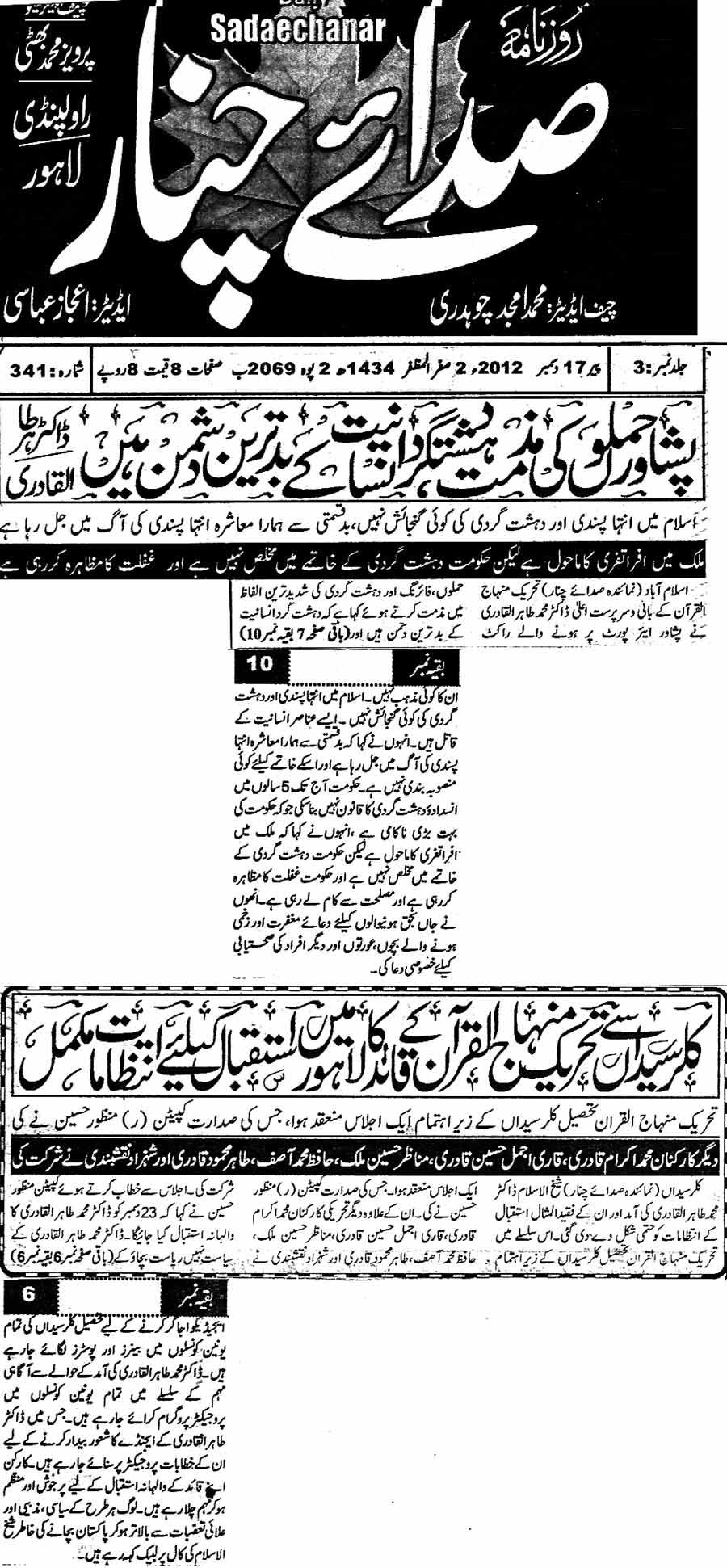 Minhaj-ul-Quran  Print Media CoverageDaily Sadaechanar Page 2