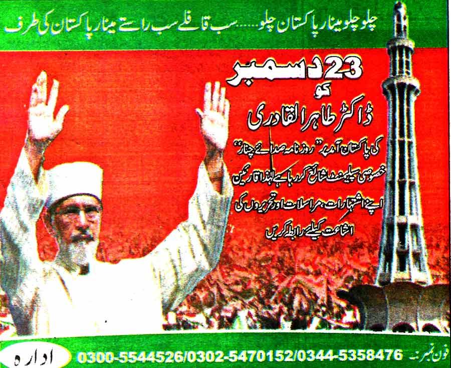 Minhaj-ul-Quran  Print Media CoverageDaily Sada-e-Chanar Page 1
