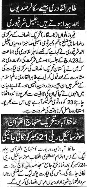 Minhaj-ul-Quran  Print Media CoverageDaily jinnah Pahe 5