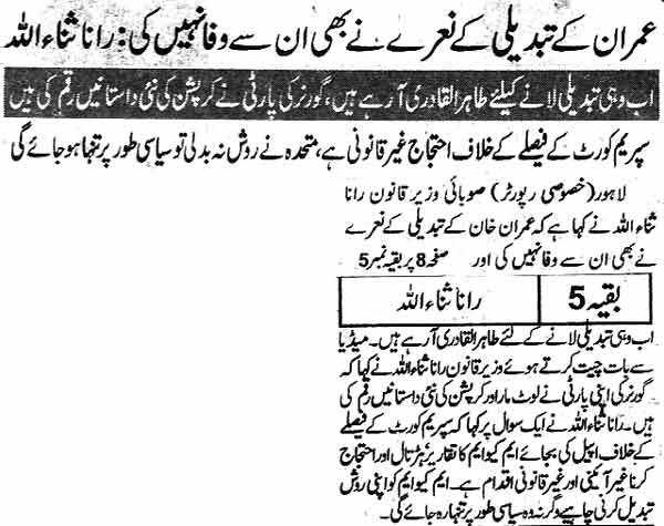 Minhaj-ul-Quran  Print Media CoverageDaily Nawa-i-Waqt Back Page 3