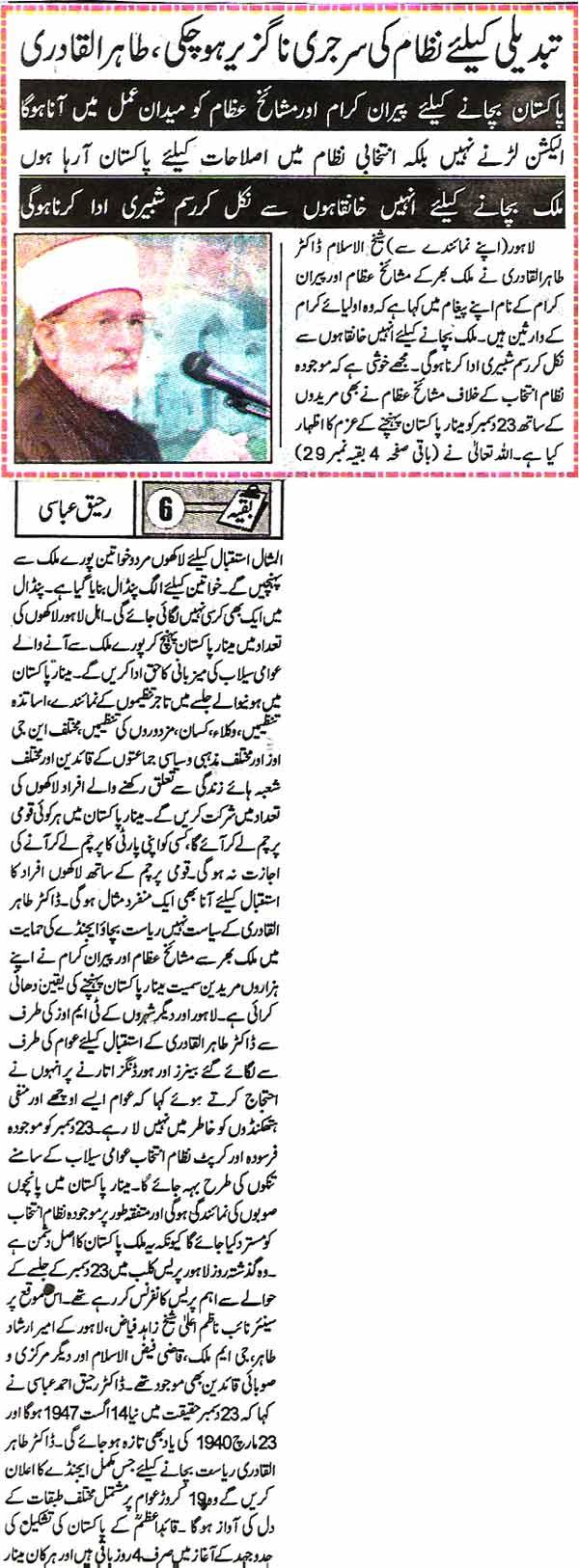 Minhaj-ul-Quran  Print Media CoverageDaily jinnah Pahe 1