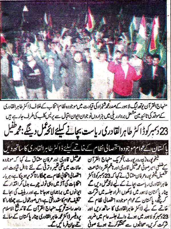 Mustafavi Student Movement Print Media Coverage Daily jinnah Pahe 3=5