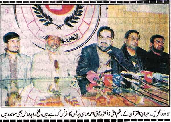 Mustafavi Student Movement Print Media Coverage Daily Mashriq Page 3