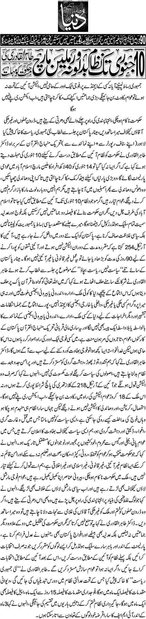Minhaj-ul-Quran  Print Media CoverageDaily Dunya News Front Page