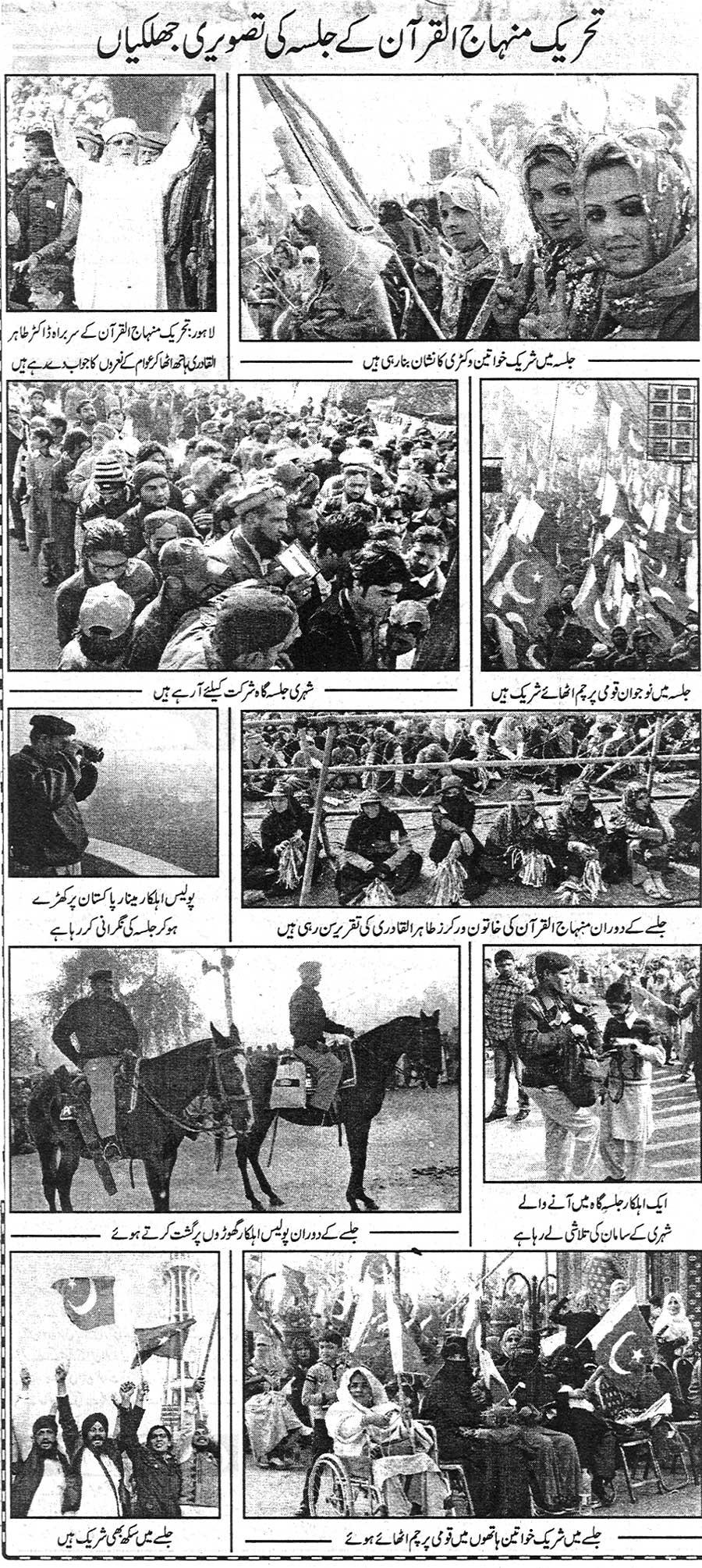 تحریک منہاج القرآن Minhaj-ul-Quran  Print Media Coverage پرنٹ میڈیا کوریج Daily Ash-Sharq