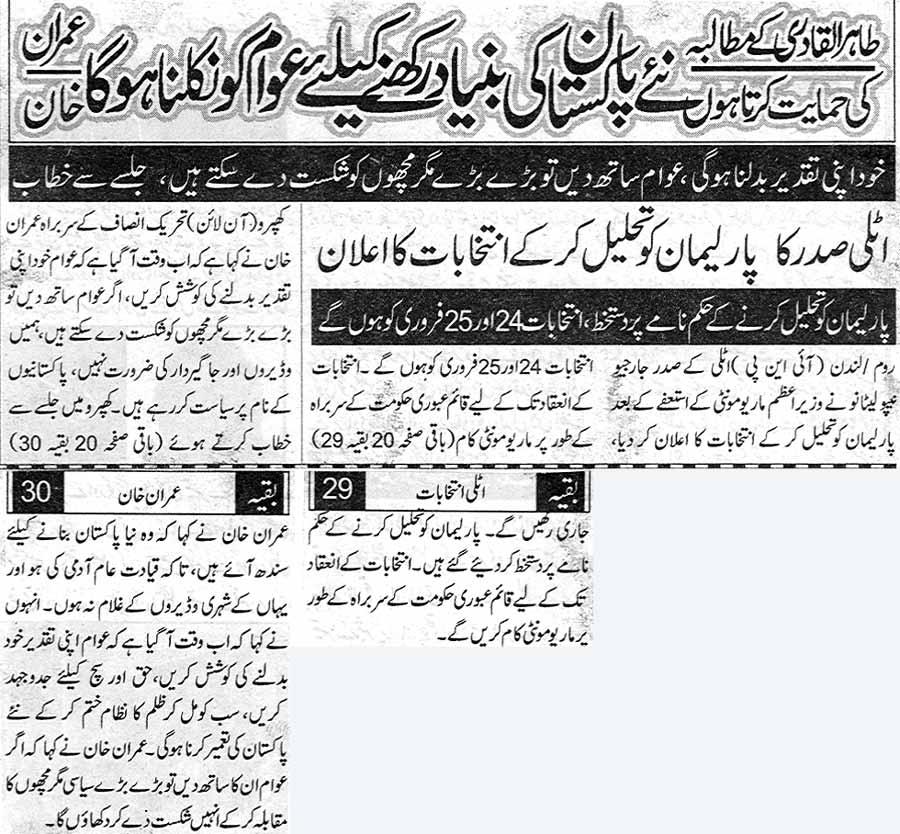 تحریک منہاج القرآن Minhaj-ul-Quran  Print Media Coverage پرنٹ میڈیا کوریج Daily City 42