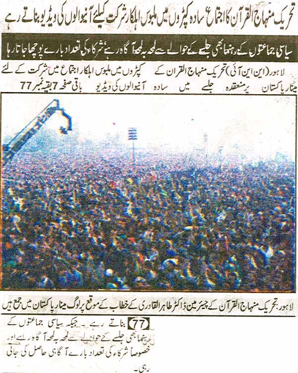 Print Media Coverage Daily Insaf