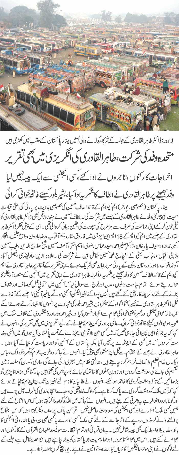 Print Media Coverage Daily Jehan e Pakistan