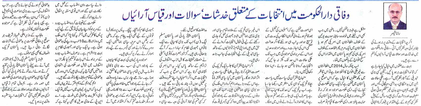 Minhaj-ul-Quran  Print Media CoverageDaily Jehan e Pakistan