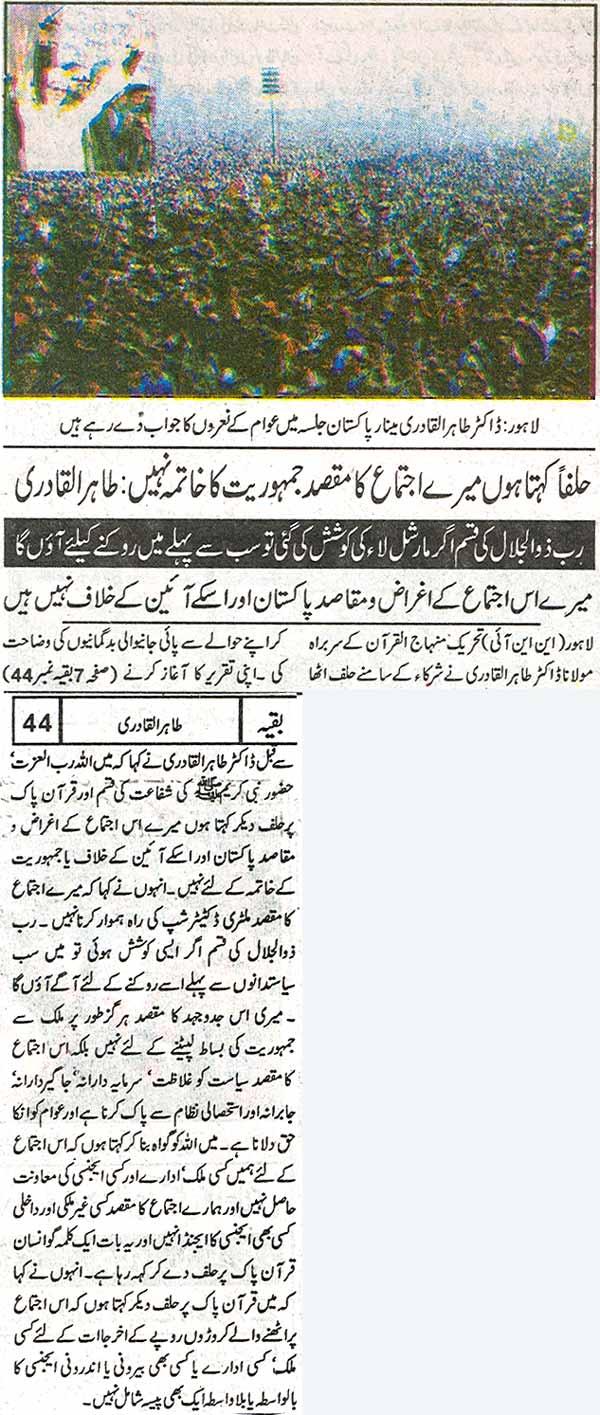 Minhaj-ul-Quran  Print Media CoverageDaily Takmeel e Pakistan Front Page