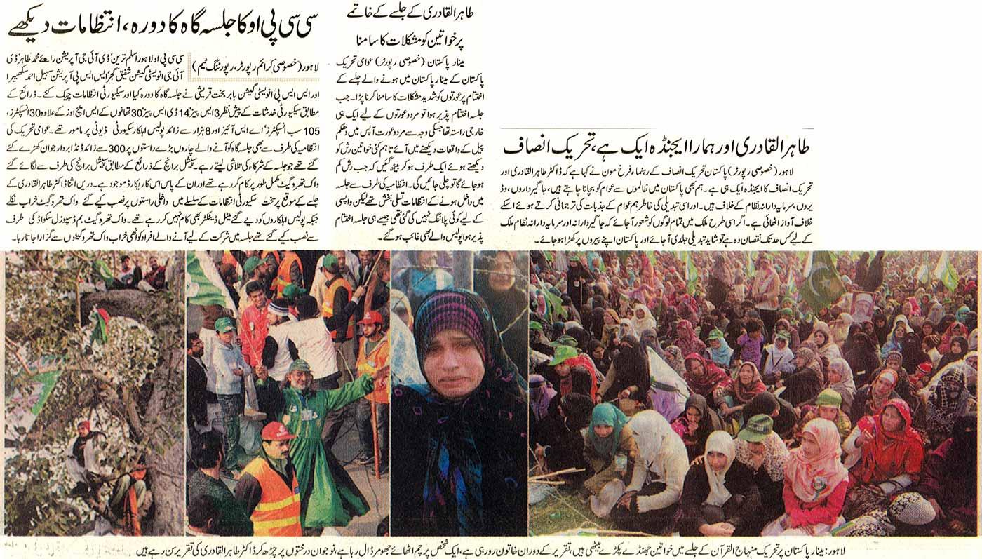 تحریک منہاج القرآن Minhaj-ul-Quran  Print Media Coverage پرنٹ میڈیا کوریج Daily Jehan e Pakistan