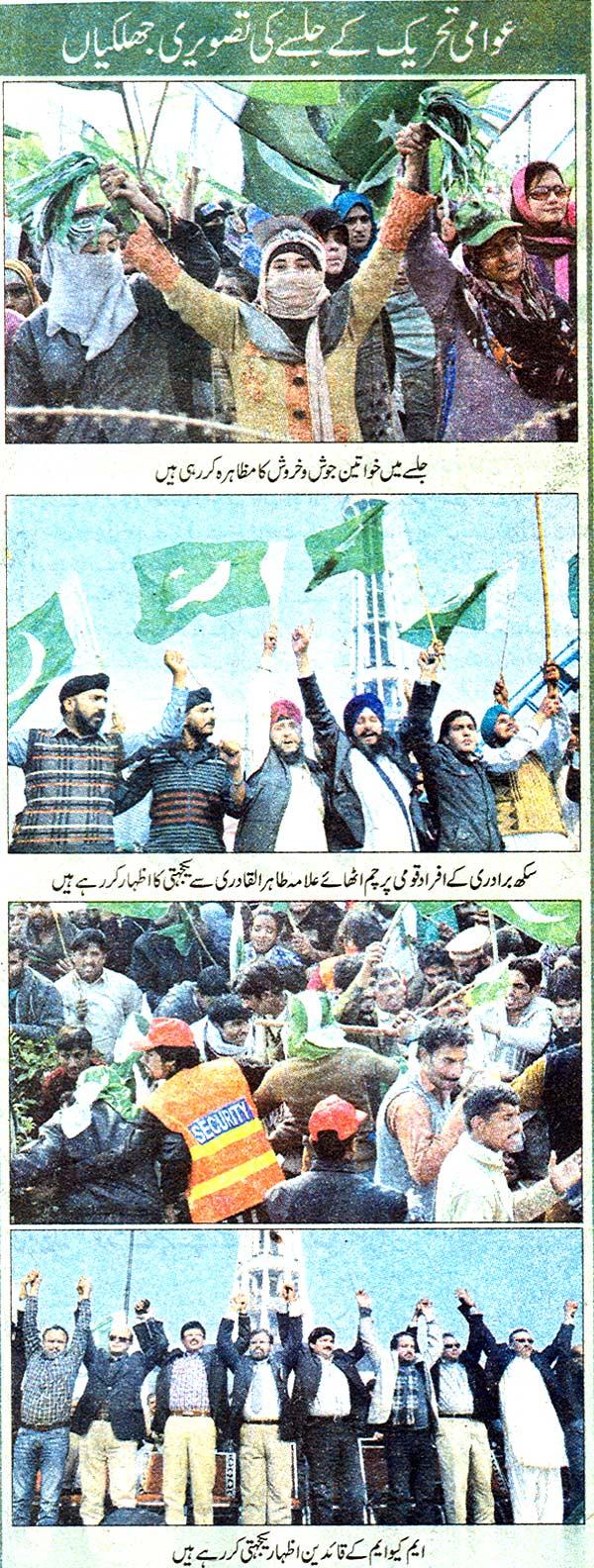 تحریک منہاج القرآن Minhaj-ul-Quran  Print Media Coverage پرنٹ میڈیا کوریج Daily Waqt